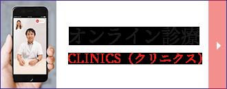 オンライン診療 CLINICS(クリニクス)