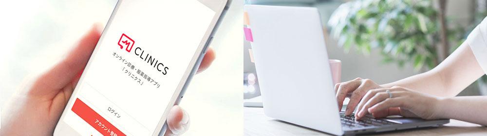 オンライン診療・WEB予約サービス「CLINICS(クリニクス)」