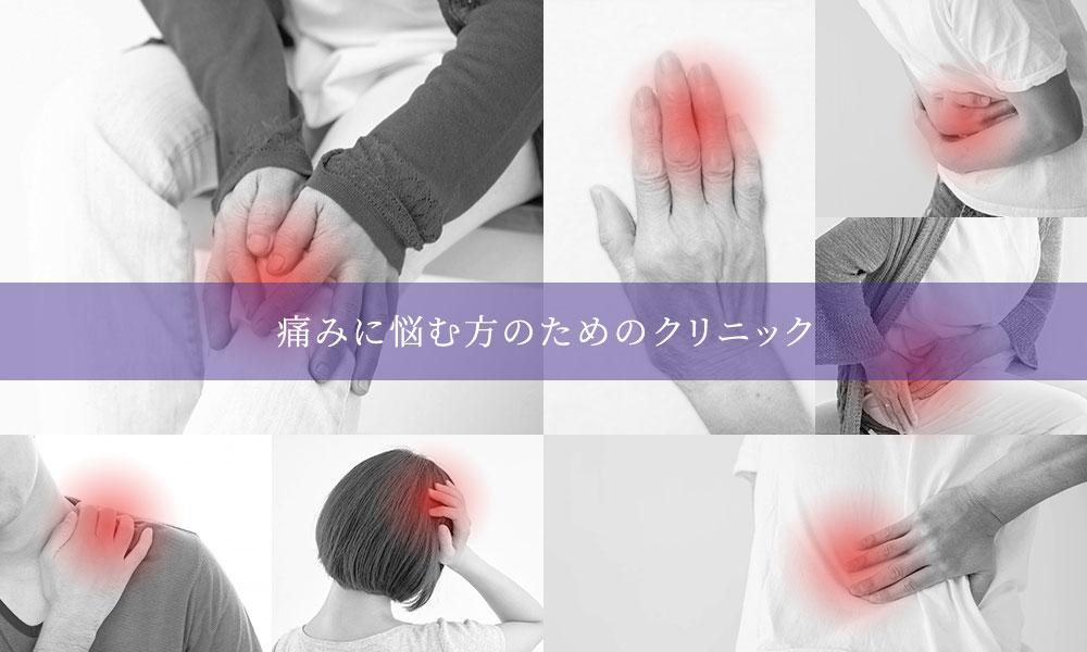 あらゆる「痛み」に向き合う新しい医療分野