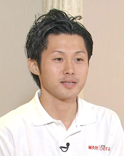 鍼灸師/整体師 西山 泰生