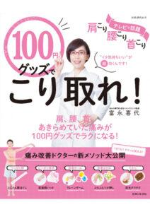 100円グッズでこり取れ! (別冊週刊女性)