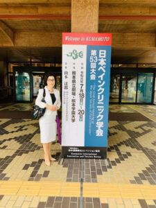日本ペインクリニック学会第53回大会にて、バーデン結節に対する富永式神経マッサージの研究を発表しました。