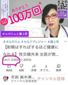 女医 富永喜代の人には言えない痛み相談室:射精