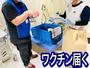 松山市ワクチン接種病院